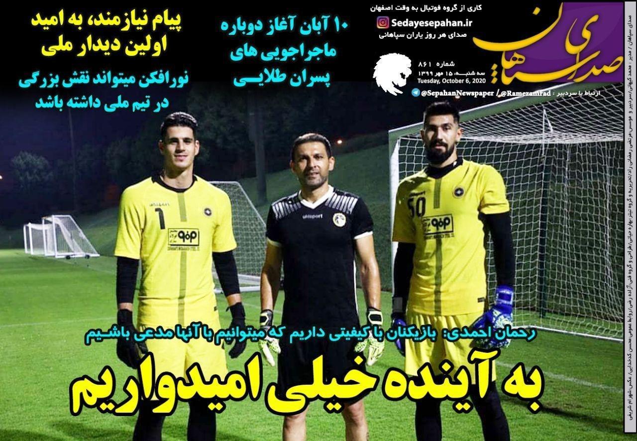 روزنامه های ورزشی 15 مهر