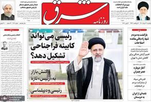 گزیده روزنامه های 30 خرداد 1400