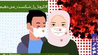 جدیدترین اخبار رسمی از کرونا در ایران/ مجموع جان باختگان به 11408 تن رسید
