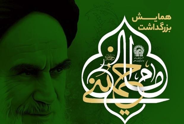 همایش بزرگداشت امام خمینی(س) توسط آستان قدس رضوی امروز برگزار می شود