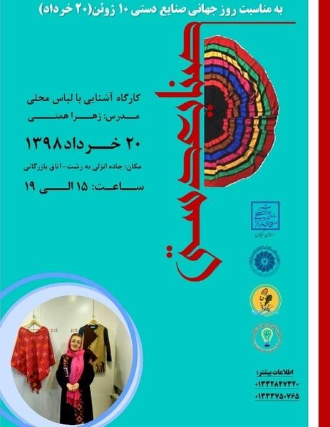 برگزاری کارگاه آشنایی با لباس محلی  به مناسبت روز جهانی صنایع دستی در گیلان