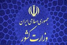وزارت کشور: تشکیل هیچ استان جدیدی در دستور کار نیست