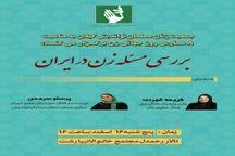 بررسی مساله زن در ایران