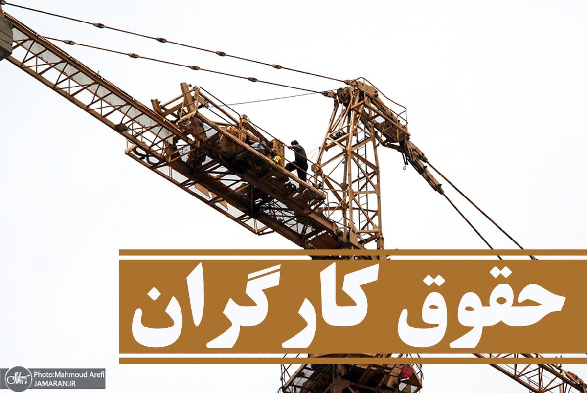 حقوق روزانه هر کارگر ایرانی چند دلار می شود؟