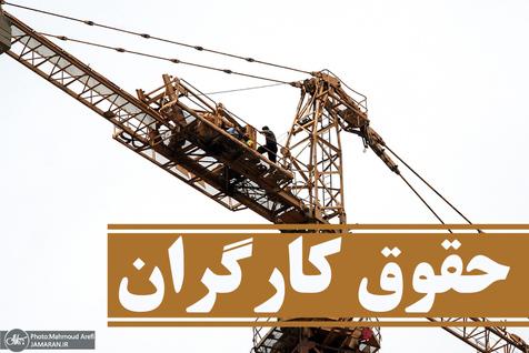 قول مجلس برای حل مشکل حقوق کارگران تا پایان امسال/ پیشنهاد افزایش 35 درصدی حقوق کارگران