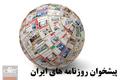 گزیده روزنامه های 8 مهر 1399