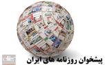 گزیده روزنامه های 6 آبان 1399