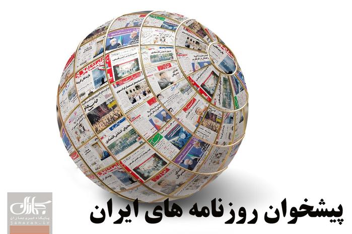 گزیده روزنامه های 3 آبان 1399