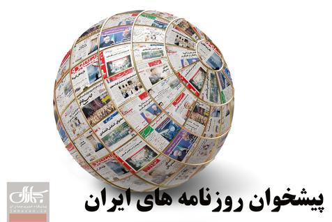 روزنامههای ورزشی 18 شهریور 1399