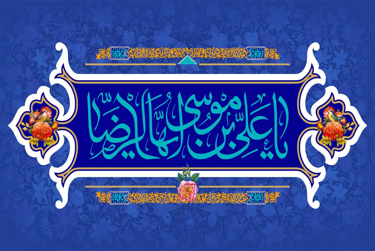 نماهنگ تبریک میلاد امام رضا علیه السلام ویژه استوری اینستاگرام
