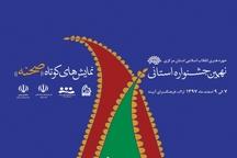 16 نمایشنامه به جشنواره صحنه استان مرکزی راه یافتند