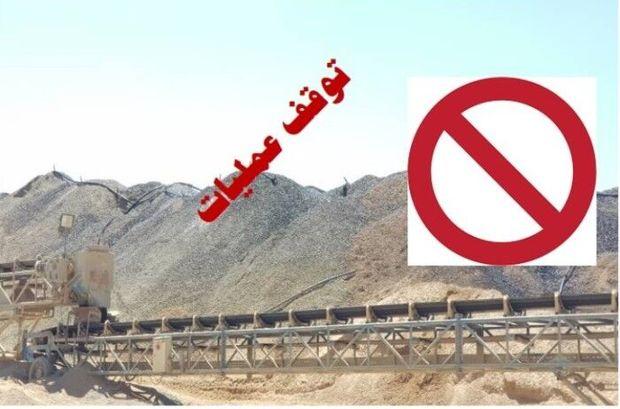 صدور دستور توقف فعالیت معدن طلای اندریان