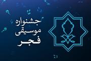 برنامه سی و پنجمین جشنواره موسیقی فجر آبادان و خرمشهر تغییر کرد
