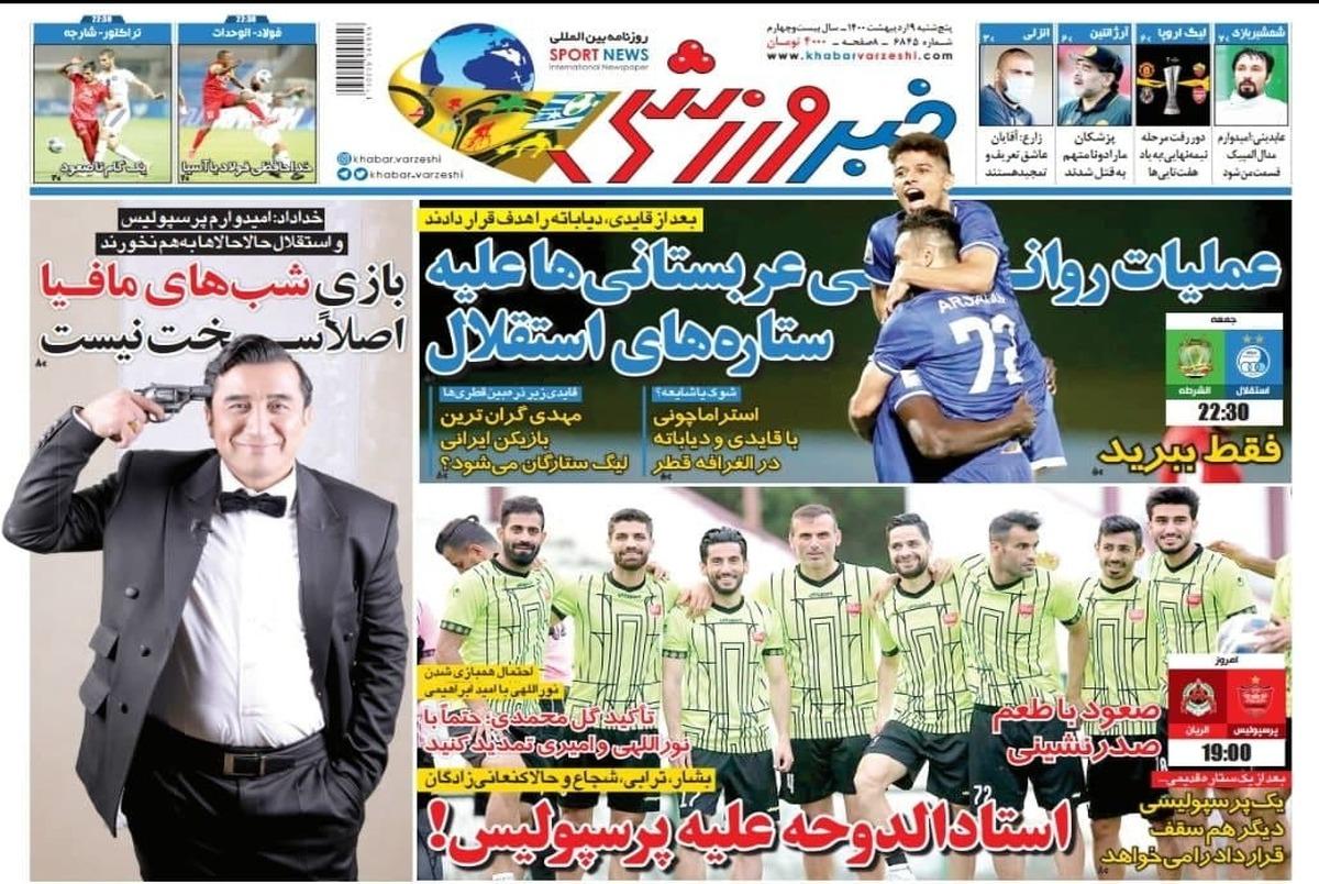 روزنامههای ورزشی 9 اردیبهشت 1400