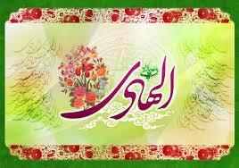 مولودی میلاد امام هادی علیه السلام/ حسین طاهری+ دانلود