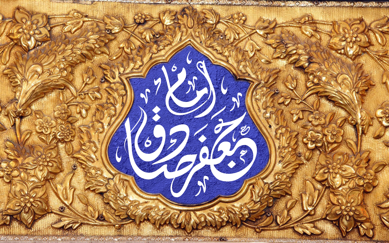دانلود مولودی میلاد امام صادق علیه السلام/ مجتبی رمضانی