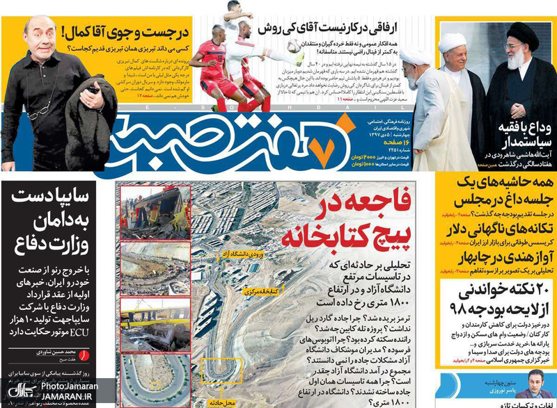 گزیده روزنامه های 5 دی 1397