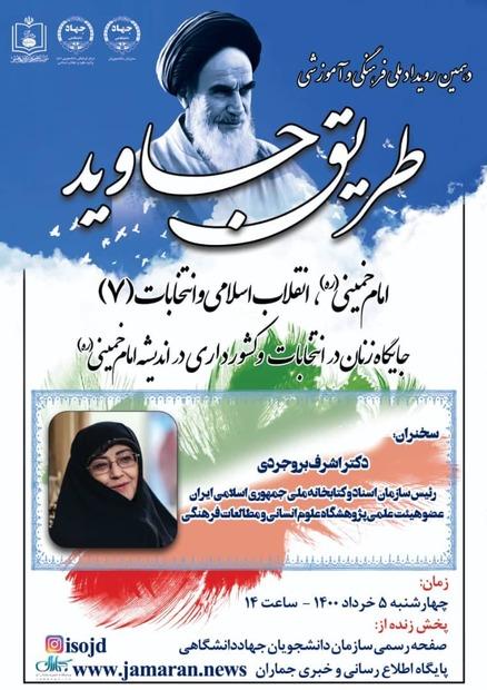 جایگاه زنان در انتخابات و کشورداری در اندیشه امام خمینی (قسمت دوم)