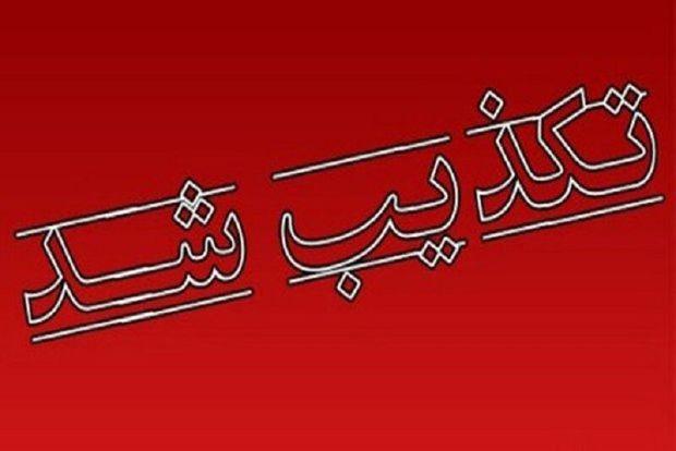 تکذیب خبر حمایت امام جمعه شیراز از برگزاری روز کوروش