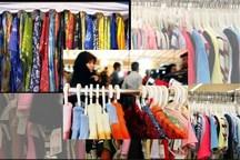 افزایش برند پوشاک تولیدی کشور از 100 به 270 نشان