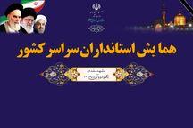 همایش استانداران سراسر کشور در مشهدآغاز شد