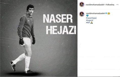 نوید محمدزاده، این شکلی از ناصر حجازی یاد کرد/ عکس