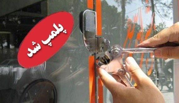پلمپ 450 واحد صنفی بوشهر