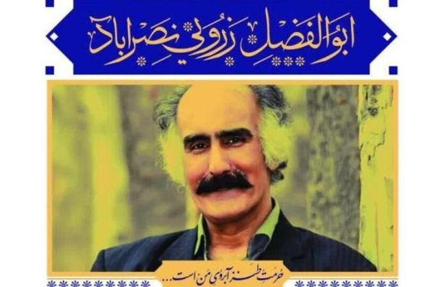 همایش ملی نکوداشت ابوالفضل زرویی نصرآباد در یزد برگزار میشود