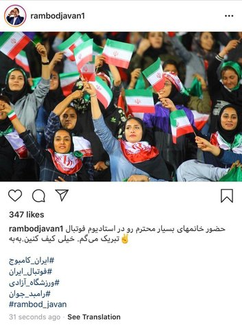 واکنش رامبد جوان به حضور زنان در ورزشگاه/ عکس