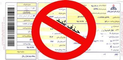 اجرای طرح حذف قبض کاغذی گاز در شرکت گاز استان ایلام