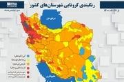 اسامی استان ها و شهرستان های در وضعیت قرمز و نارنجی / یکشنبه 28 شهریور 1400