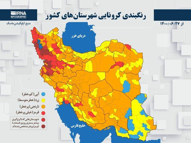 اسامی استان ها و شهرستان های در وضعیت قرمز و نارنجی / سه شنبه 30 شهریور 1400