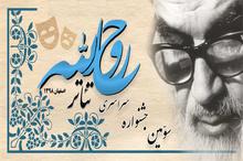 اعلام اسامی آثار راه یافته به مرحله بازبینی سومین جشنواره تئاتر روح الله در بخش خیابانی