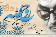 برگزاری سومین جشنواره تئاتر روح الله به تعویق افتاد