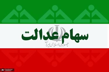 ارزش سهام عدالت 490 و 532 هزار تومانی/ 31 خرداد 1400