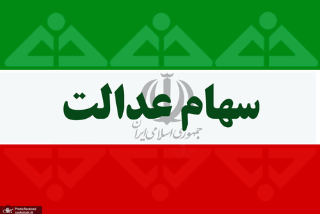 ارزش هر برگ سهام عدالت امروز 10 آبان 99+ جدول