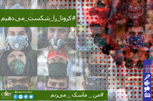جدیدترین اخبار رسمی از کرونا در ایران/ آمار قربانیان کرونا در کشور از مرز 18 هزار نفر عبور کرد
