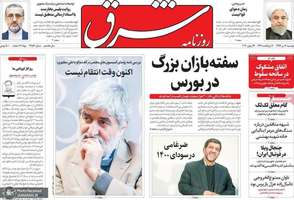 گزیده روزنامه های 9 تیر 1399