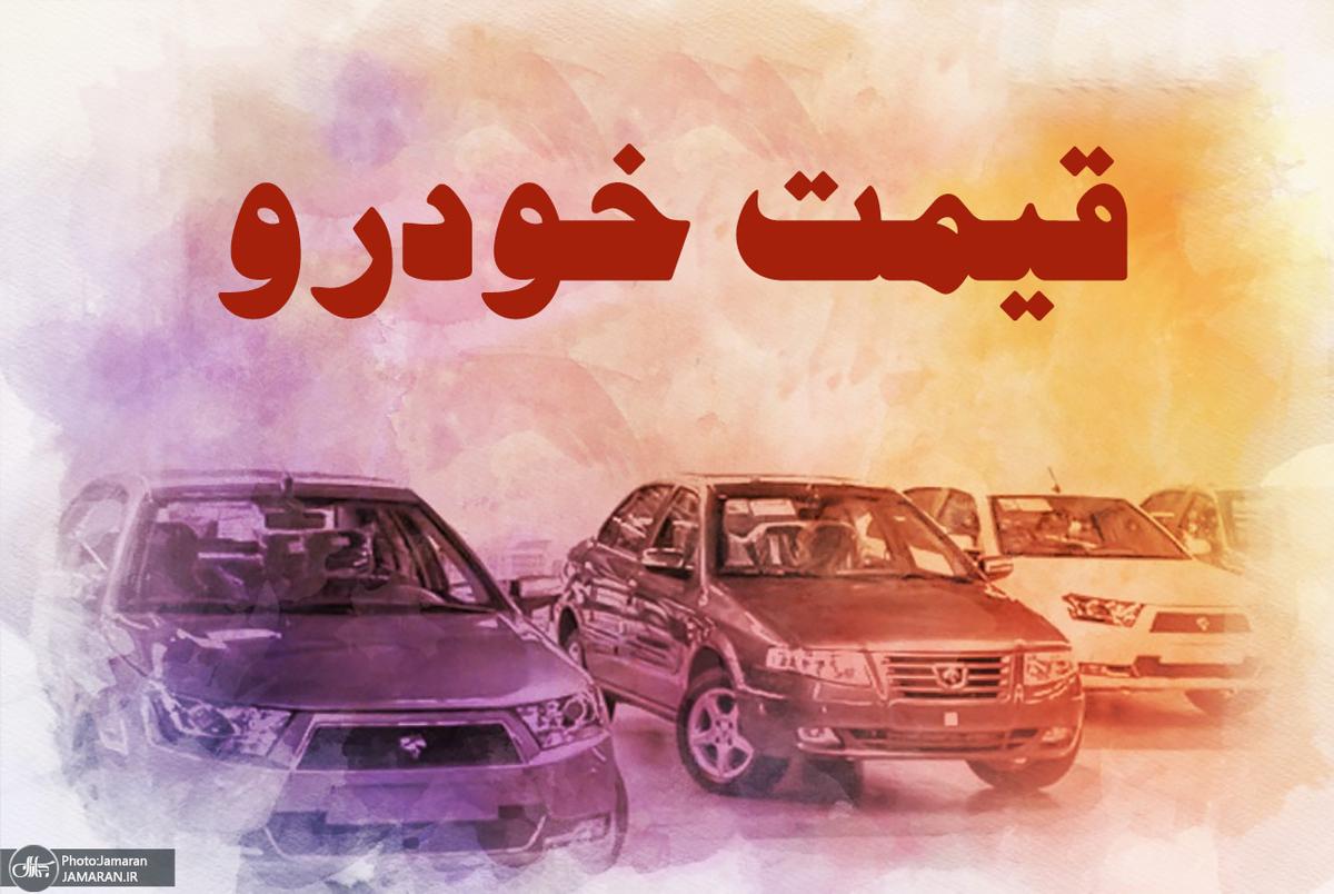 قیمت محصولات ایران خودرو 9 شهریور 1400+ جدول