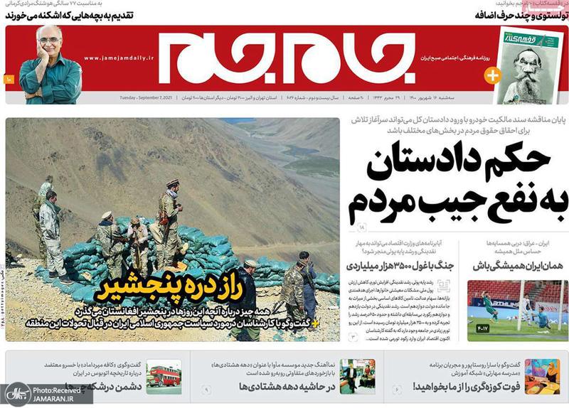 گزیده روزنامه های 16 شهریور 1400