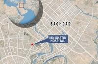 بیمارستان بغداد