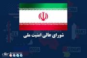مهلت 60 روزه ایران به طرف های برجام/ محدودیت نگهداری ذخایر اورانیوم و آب سنگین توسط ایران اجرا نخواهد شد