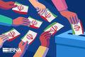۱۲ داوطلب انتخابات مجلس در شیروان تایید صلاحیت شدند