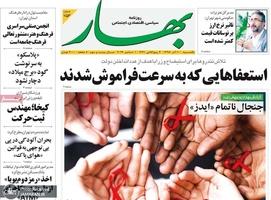 گزیده روزنامه های 10 آذر 1398