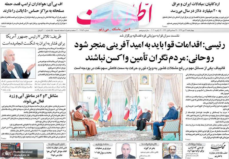 گزیده روزنامه های 24 دی 1399