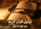 صوت/ ترتیل جزء به جزء قرآن کریم
