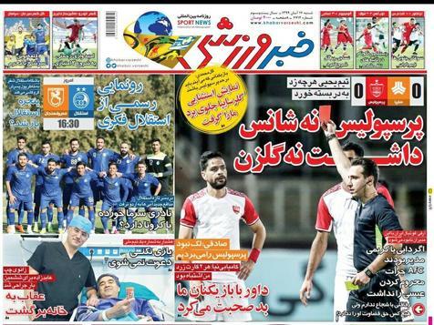 روزنامههای ورزشی 17 آبان 1399