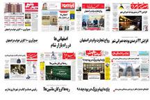 صفحه اول روزنامه های اصفهان- دوشنبه اول بهمن