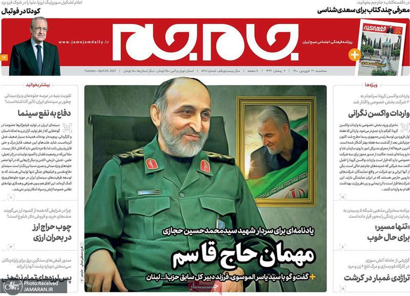 گزیده روزنامه های 31 فروردین 1400