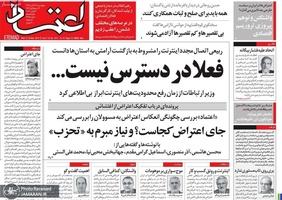 گزیده روزنامه های 29 آبان 1398